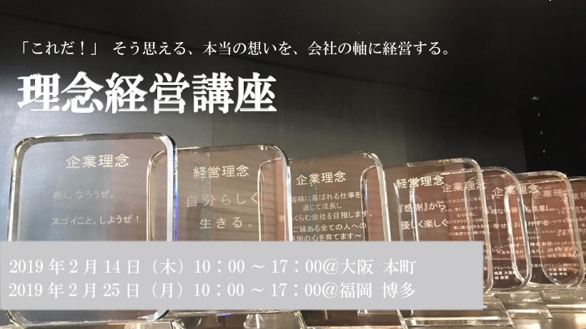 facebookイベントページトップ画像_理念経営講座