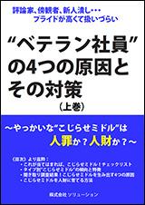 【画像】ニュースリリース_こじらせミドルHB
