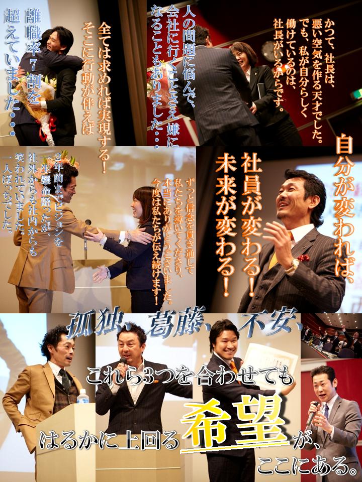 経営者フォーラム2014トップ画像