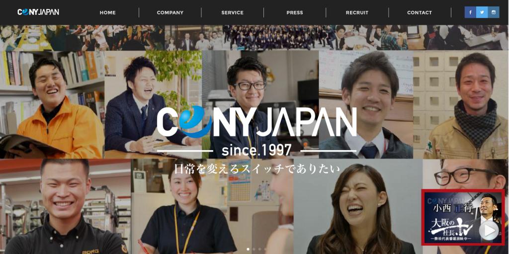 画像_株式会社CONYJAPAN
