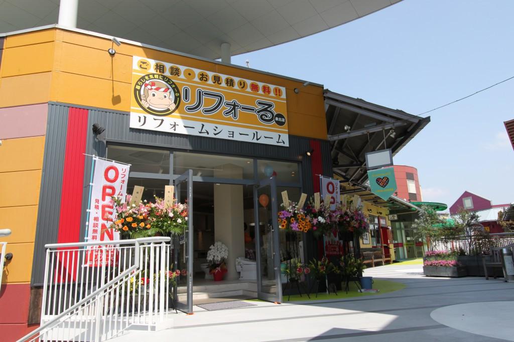 【写真】リフォーる店舗