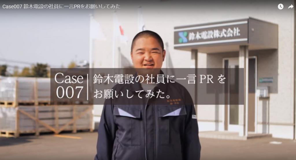 【画像】鈴木電設様CM