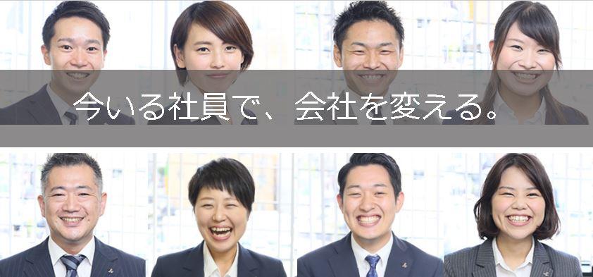 【画像】社員の力で成長できる会社セミナー