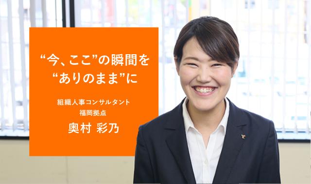 main_okumura