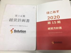 2020年入社式・方針発表会_200409_0036