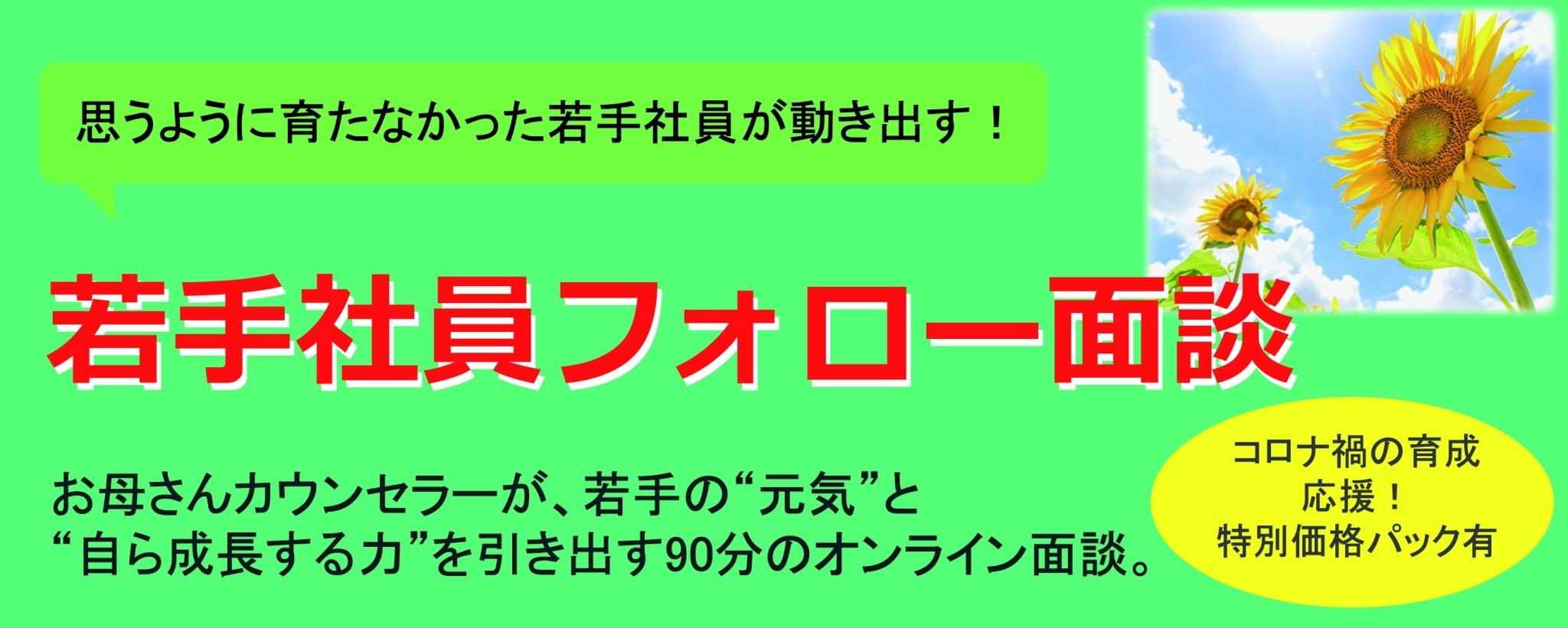 面談LP_200608_0009