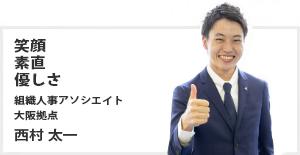nishimuraeyecatch
