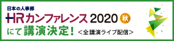 講演決定hrc2020秋_340-80