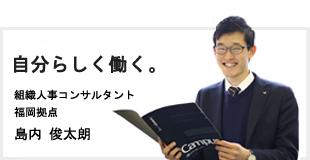 staff_sshimauchi